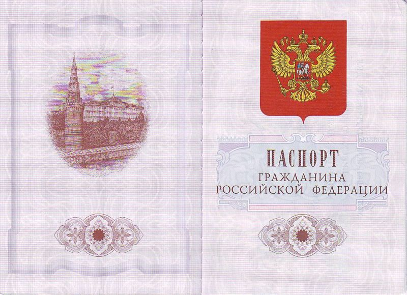 File:RussianPassport.jpg