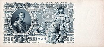 Peter the Great on a 500 ruble banknote from 1912