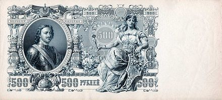 Five hundred rubles featuring Peter the Great and a personification of Mother Russia, 1912 Russian Empire 1912 500 rub Obverse.jpg
