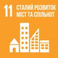 SDG 11 (Ukrainian).png