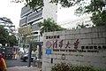 SZ Shenzhen 南山 Nanshan 春華路 Chunhua Road 清華大學 深圳研究生院 Graduate School at Tsinghua University Town 深圳大學城 2279 Lishui Road blue sign Feb-2018 IX1 entrance.jpg