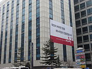 Saenuri Party Building.jpg