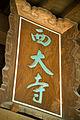 Saidaiji-M6546.jpg