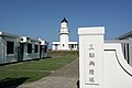 Sandiaojiao Lighthouse from the gate.jpg