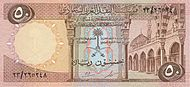 SaudiArabiaP14a-50Riyals-(1966)-donatedth f.jpg