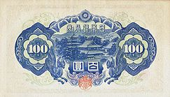 Series A 100 Yen Bank of Japan note - Back.jpg