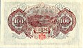 Series Yi 100 Yen Bank of Japan note - back.jpg