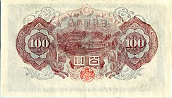 Series Yi 100 Yen Bank of Japan note - back.jpg