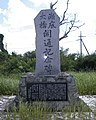 Sesoko bridge memorial.jpg