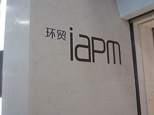 IAPM Mall - Signage for the mall, 2015