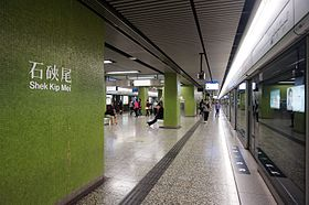 Shek Kip Mei Station 2016 12 part2.jpg