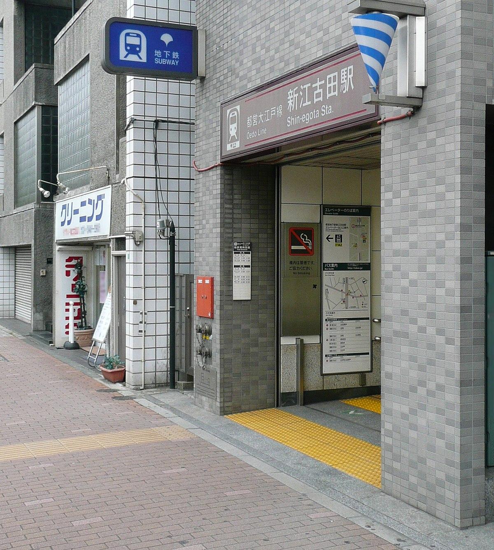 Shin egota station wikipedia for Bureau 13 wiki