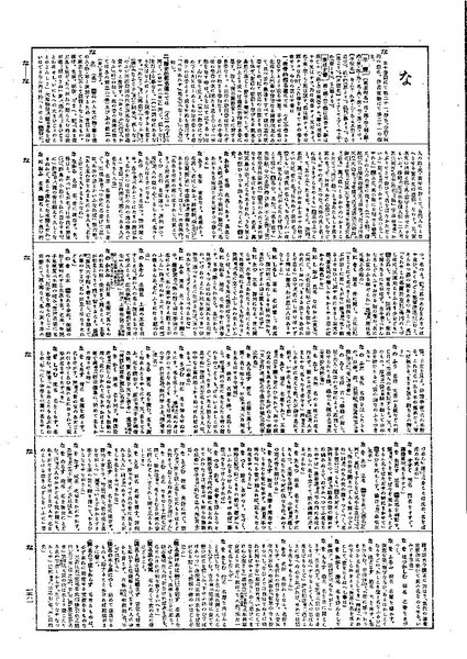 File:Shutei DainipponKokugoJiten 1952 21 na.pdf