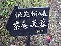 Signboard -Minamoto no Noriyori's tomb.jpg