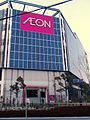 Solar panel of AEON MALL Itami-Koya 1.JPG