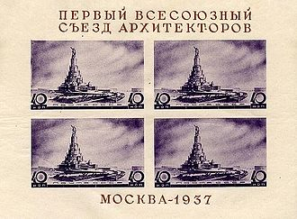 Palace of the Soviets - Miniature sheet of the First Congress of Soviet Architects showing the Palace of Soviets, 1937.