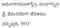 Srivemanayogijiv00unknsher.pdf