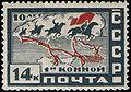 Stamp Soviet Union 1930 356.jpg