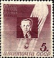 Stamp Soviet Union 1934 CPA467.jpg