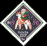 Stamp Soviet Union 1989 6138black.jpg