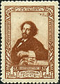 Stamp of USSR 0941.jpg