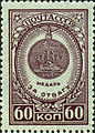 Stamp of USSR 1056.jpg