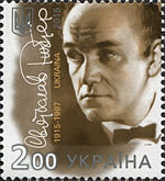 Stamp of Ukraine s1425.jpg