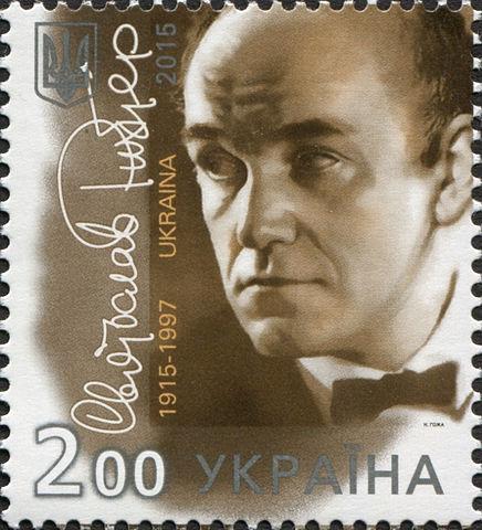 Почтовая марка Украины, посвящённая 100-летию со дня рождения С. Рихтера. 2015г.
