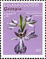 Stamps of Georgia, 2005-10.jpg