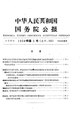 State Council Gazette - 1959 - Issue 05.pdf