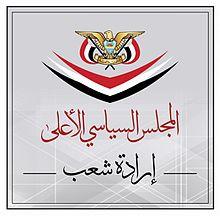 48afbfa1ab0f Supreme Political Council - Wikipedia