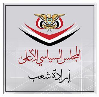 Supreme Political Council - Logo of Supreme Political Council of Yemen.