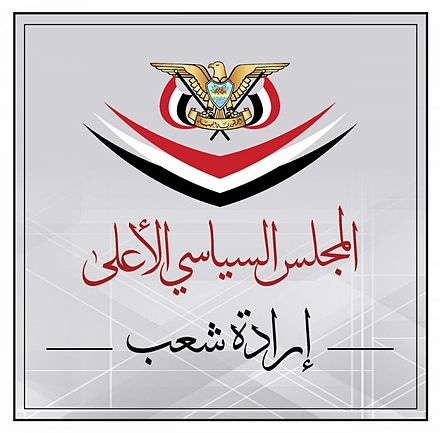 Logo of Supreme Political Council of Yemen. Supreme Political Council (Yemen).jpg