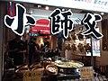 TW 台灣 Taiwan 新北市 New Taipei 瑞芳區 Ruifang District 九份老街 Jiufen Old Street August 2019 SSG 44.jpg