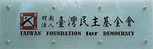 Taiwan Foundation for Democracy HQ plate 20150811 (cropped).jpg