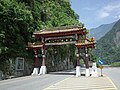Taroko Archway on a sunny day in August.jpg