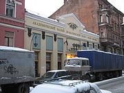 Teatr Sankt-Peterburg 2010 3033.jpg