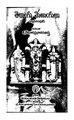 Telugu merugulu.pdf