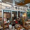 The Book Cure Outro-202105-2.jpg