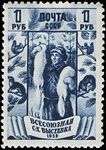 The Soviet Union 1939 CPA 685 stamp (Fur Trade).jpg