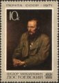The Soviet Union 1971 CPA 4027 stamp (Fyodor Dostoyevsky (after Vasily Perov)).png