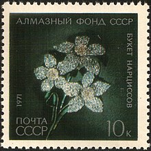 The Soviet Union 1971 CPA 4068 stamp (Brooch Daffodil Bouquet (Gold, Diamonds), 18th Century).jpg