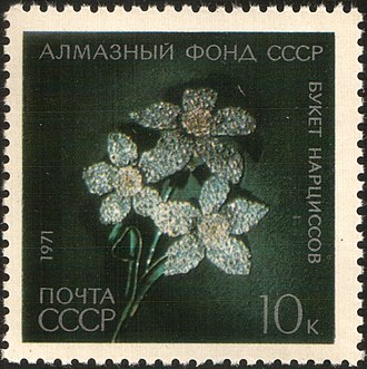 Diamond Fund - Daffodil Bouquet, 18th century, exhibited in the Diamond Fund (1971 postage stamp)