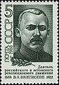 The Soviet Union 1988 CPA 5927 stamp (Birth centenary of Viktor Kingissepp, Estonian communist politician).jpg