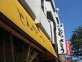 Tonkatsu restaurant by luckypines in Abiko, Chiba.jpg