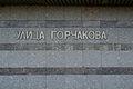 Ulitsa Gorchakova (Улица Горчакова) (6362697275).jpg