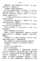 V.M. Doroshevich-Collection of Works. Volume IX. Court Essays-164.png