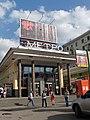 Vestibule of Chistye Prudy station (Вестибюль станции Чистые Пруды) (4669346987).jpg