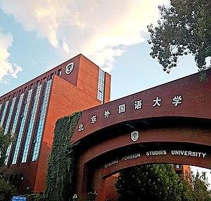 値 語 偏差 外国 京都 大学