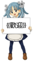Wikipe-tan holding a welcome sign(traditional chinese version).png